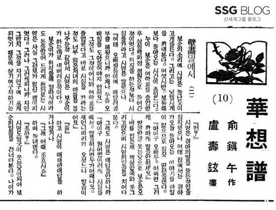 1939년 12월 17일 동아일보에 연재된 화상보 내용 중 일부