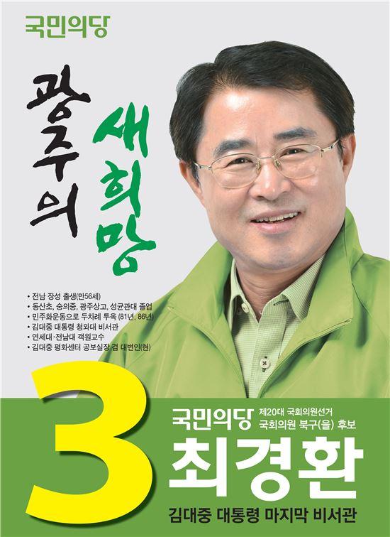 최경환 광주북구을 후보