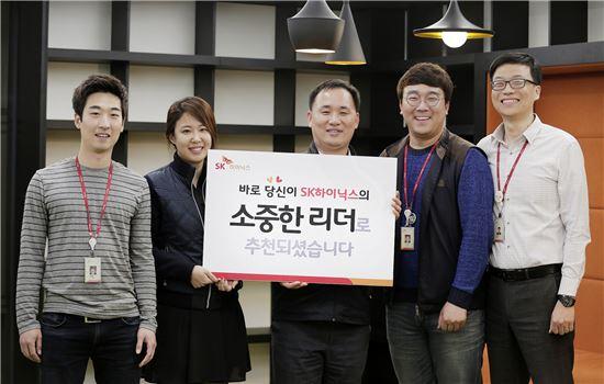 소중한 리더로 선정된 제조기술 부문 최은광 팀장(가운데)이 팀원들과 활짝 웃고 있다.(제공=SK하이닉스)