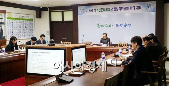 곡성군은  옥과 청소년문화의집 건립심의위원회를 개최했다.