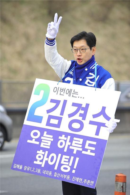 """[인터뷰] 김해을 김경수 """"김해는 내게 운명 같은 도시"""""""