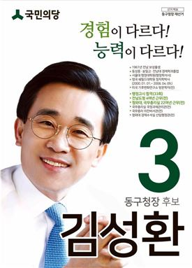 김성환 동구청장 국민의당 후보