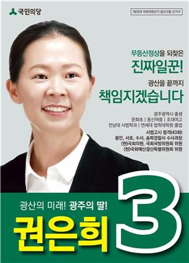 권은희 후보