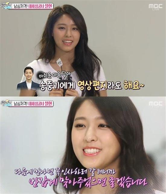 설현 송중기 이상형 /사진=MBC '섹션TV연예통신' 캡처