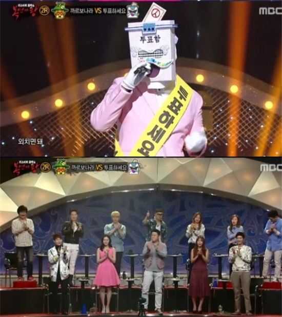 복면가왕 투표하세요. 사진=MBC '일밤-복면가왕'캡처