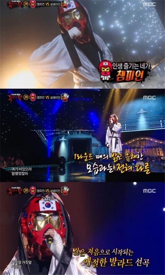 복면가왕 챔피언. 사진=MBC '일밤-복면가왕'캡처
