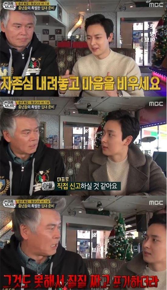 진짜사나이2 이동준/ 사진= MBC 예능프로그램 '일밤-진짜 사나이2' 캡처