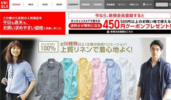 일본 유니클로 홈페이지. 왼쪽 상단 배너에 '평일도 주말도 구매할 수 있는 저렴한 가격'이라고 명시하고 있다. (사진 = 유니클로 홈페이지)