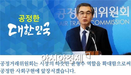 정재찬 공정거래위원회 위원장(사진 출처 : 공정위 홈페이지)