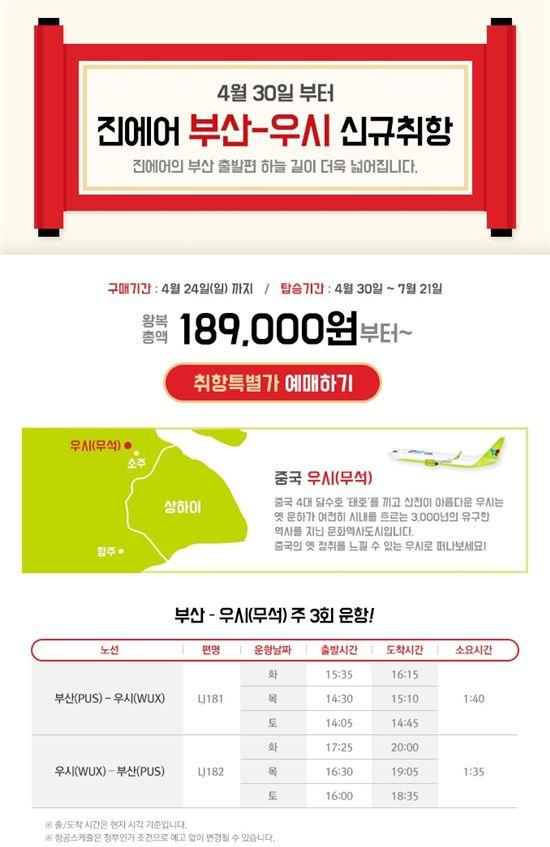 진에어, 부산~우시 신규 취항…특가 18만9000원