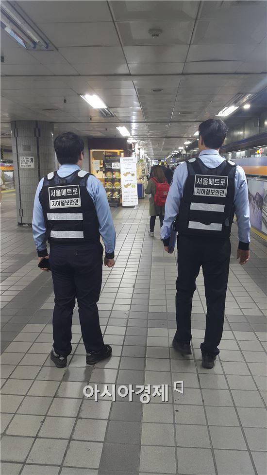 서울 지하철 보안관 순찰 현장
