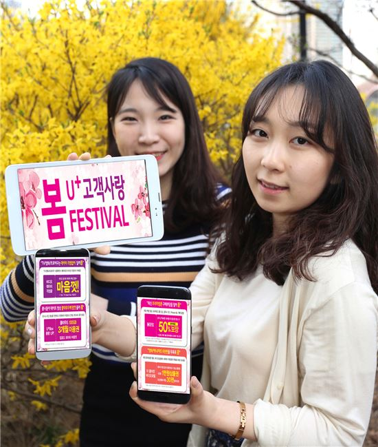 LGU+, '봄 페스티벌' 진행…요금·비디오 서비스 개편
