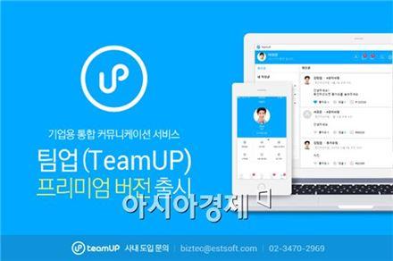 이스트소프트, 기업용 서비스 '팀업' 프리미엄 버전 출시
