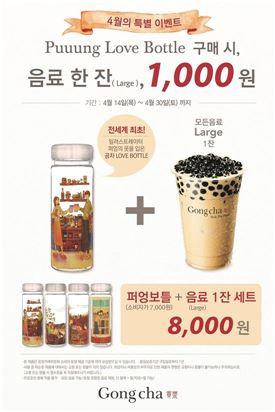 공차, '퍼엉 러브보틀 음료세트' 한정 판매