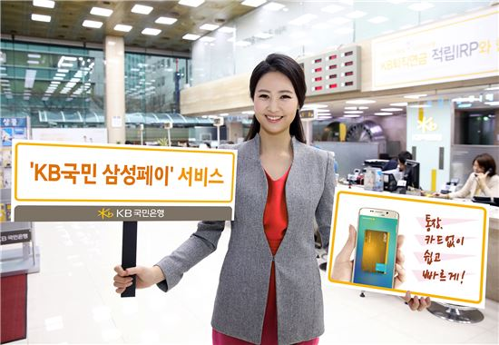 'KB국민 삼성페이' 서비스…ATM서 휴대폰 접촉 입출금