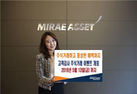 미래에셋증권, '고객감사 주식거래 이벤트' 개최