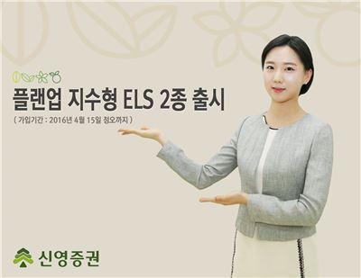 신영증권, '플랜업 지수형 ELS' 2종 출시