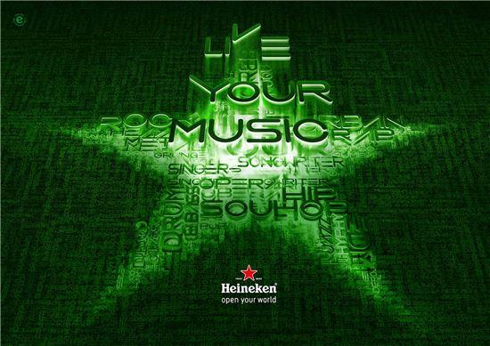하이네켄, '리브 유어 뮤직' 글로벌 캠페인 진행