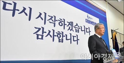 [포토]김종인, 대국민 기자회견