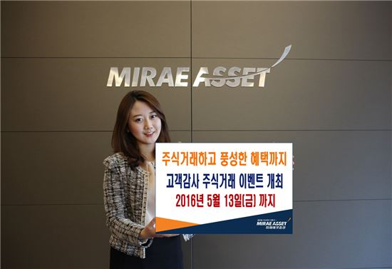 미래에셋證, '고객감사 주식거래 이벤트' 개최