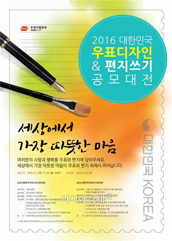 <2016 대한민국 우표디자인 & 편지쓰기 공모대전 포스터>