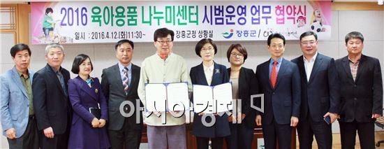 장흥군(군수 김성)은 지난 12일 군청 상황실에서 전남여성플라자(원장 손문금)와 '2016육아용품 나누미센터 시범운영'을 위한 업무협약을 체결했다.