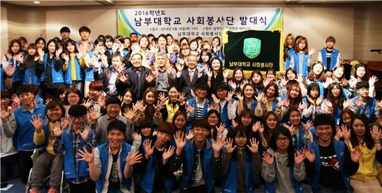 남부대학교(총장 조성수)는 14일 교내 산학관 세미나실에서 사회봉사단원 100여명이 참석한 가운데 발대식을 열었다.