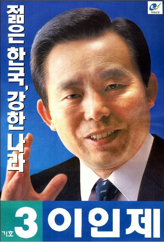 15대 대선 출마 당시 이인제 후보의 선거홍보 포스터