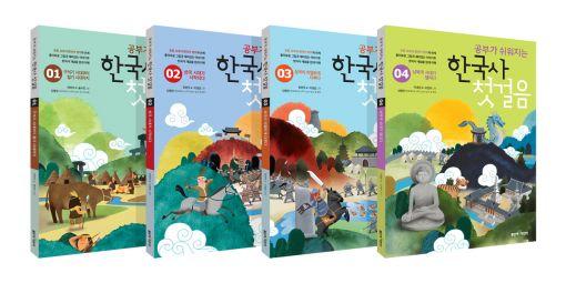 초등 3~4학년용 '한국사 첫걸음' 시리즈 출간