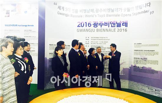 (재)광주비엔날레(대표이사 박양우)는 15일 광주광역시청사 1층에서 제 11회 2016광주비엔날레 홍보관 오픈 기념식을 개최했다.