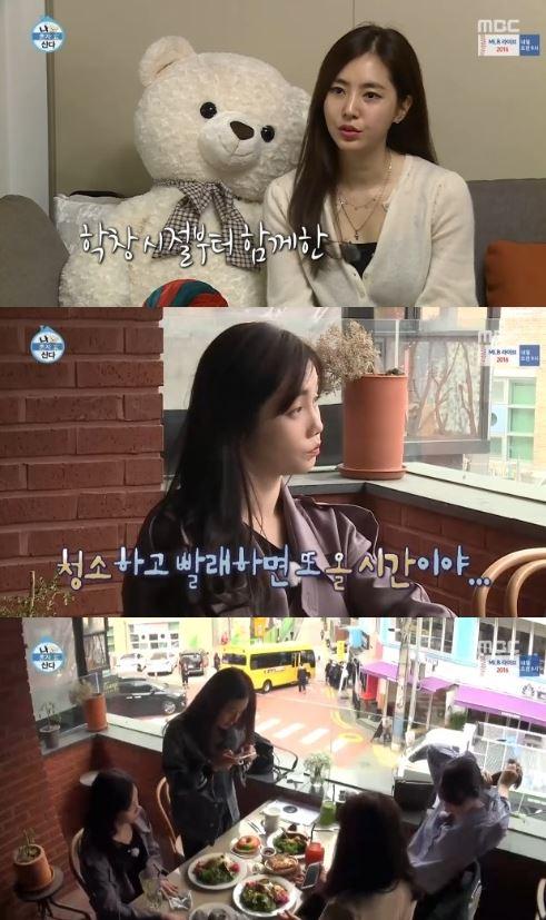 사진= MBC '나 혼자 산다' 방송화면 캡처