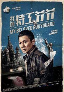 개막작 홍콩액션배우 홍금보가 감독한 'My beloved bodyguard'