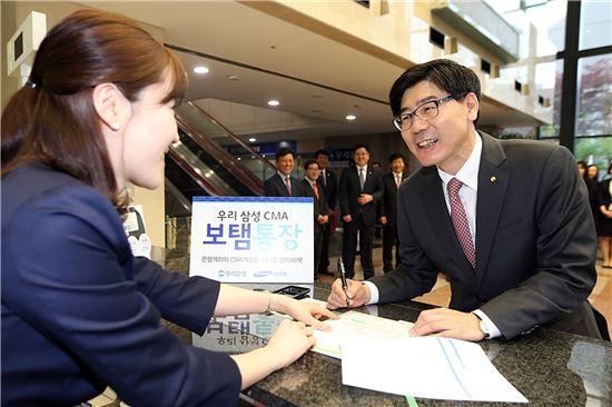 우리은행, '우리-삼성 CMA 보탬통장' 출시