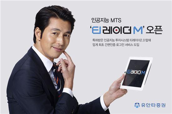 유안타증권, 인공지능 MTS '티레이더 M' 오픈