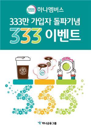 하나금융그룹, '하나멤버스' 가입자 333만명 돌파 기념