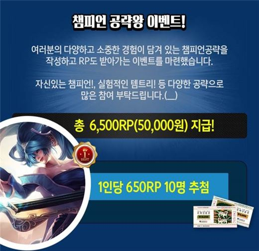 헝그리앱, '리그오브레전드' RP 지급하는 챔피언 공략 작성 이벤트 중