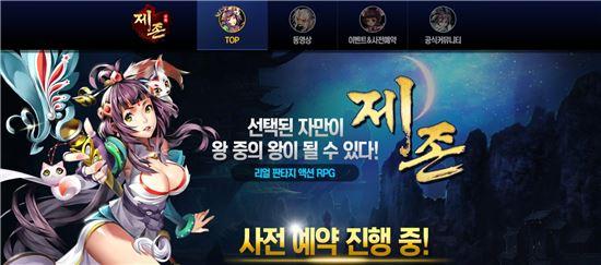 짜릿 3D 액션 쾌감, 신작 모바일 RPG '제존' 사전 예약 이벤트 전격 실시