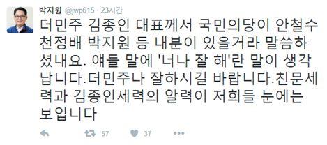 박지원 의원 '너나 잘 해' 발언. 사진=박지원 트위터 캡처