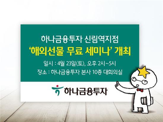 하나금융투자 신림역지점, 해외선물 무료 세미나 개최