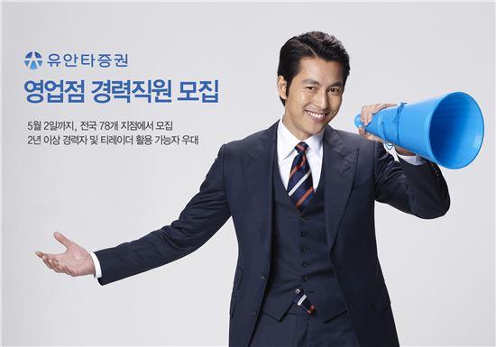 유안타증권, 영업점 경력직원 모집