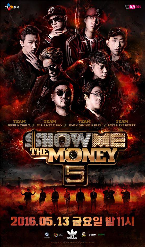 '쇼미더머니5' 포스터 / 사진=Mnet 제공