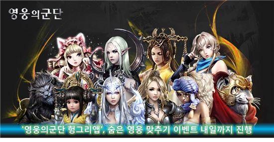 '영웅의군단 헝그리앱', 숨은 영웅 맞추기 이벤트 내일까지 진행