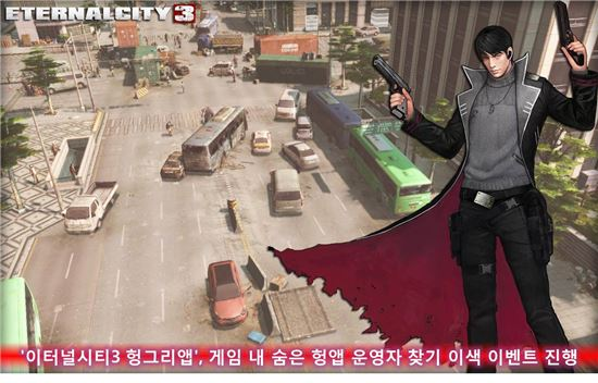'이터널시티3 헝그리앱', 게임 내 숨은 헝앱 운영자 찾기 이색 이벤트 진행