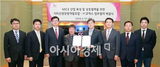 지리산권관광개발조합(이하 조합, 본부장 조지환)은 19일 서울 코엑스에서 COEX와 업무협약(MOU)을 체결하고 유기적인 협력체계를 구축하기로 했다.