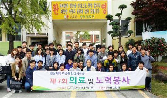 전남대학교병원 영상의학과가 지난 16일 광주 학동에 위치한 지적장애인 생활시설인 '행복재활원'에서 의료봉사를 펼쳤다.