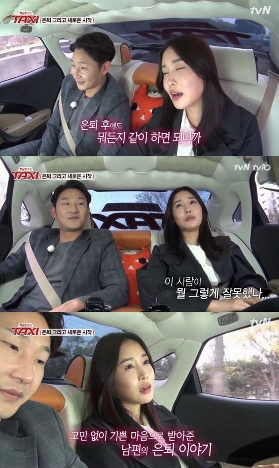 사진=tvN '현장토크쇼 택시' 캡처