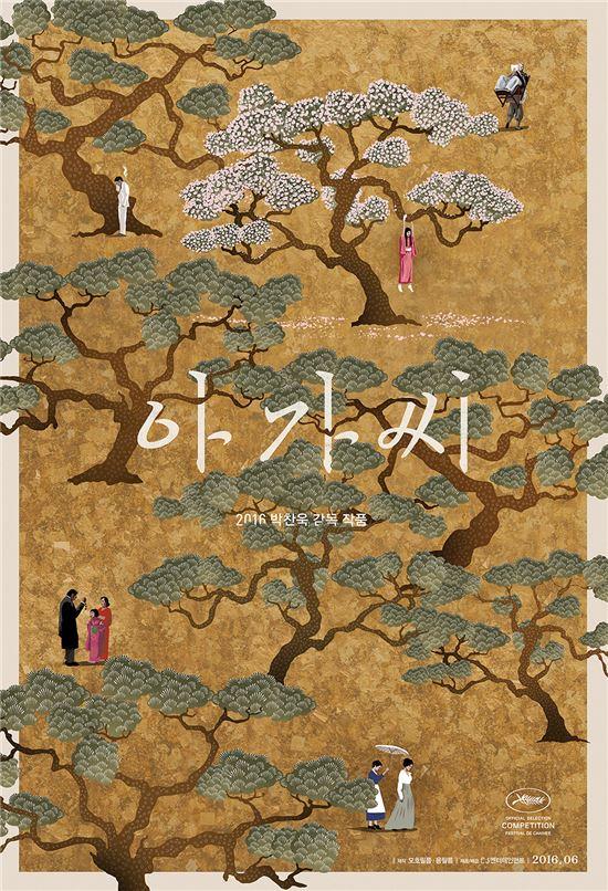 영화 '아가씨' 포스터