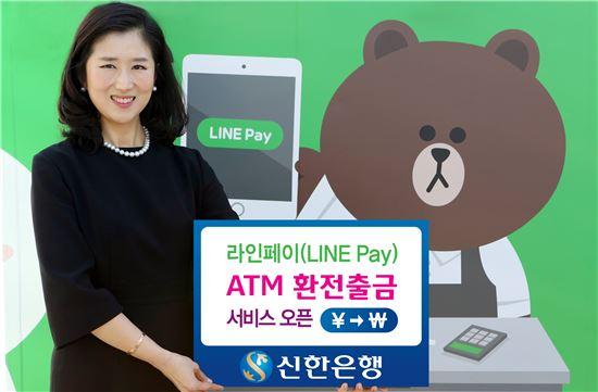 신한은행이 21일부터 일본에서 엔화를 충전해 국내에서 원화로 바로 출금할 수 있는 '라인페이(LINE Pay) 환전출금 서비스'를 개시한다. (사진 : 신한은행)