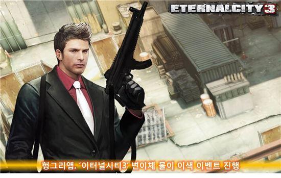 헝그리앱, '이터널시티3' 변이체 몰이 이색 이벤트 진행