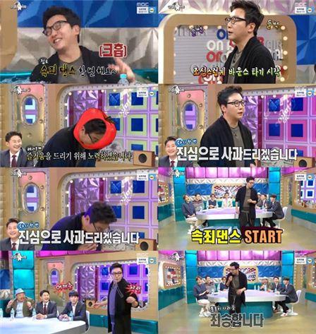 탁재훈 속죄댄스/사진=MBC 예능 프로그램 '라디오 스타' 방송화면 캡처